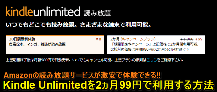 Amazon Kindle Unlimited 2ヵ月99円