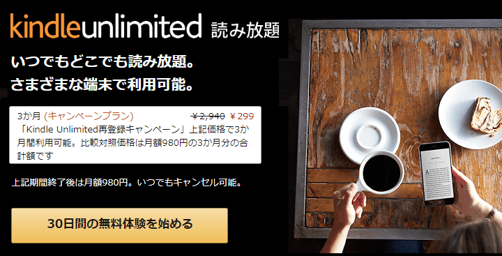 Amazon Kindle Unlimited3ヵ月299円