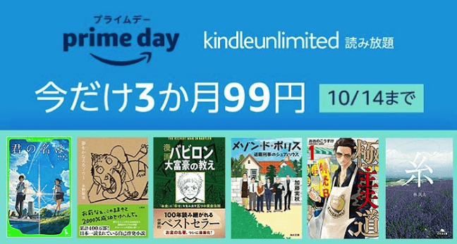 Amazon Kindle Unlimited 3ヵ月99円