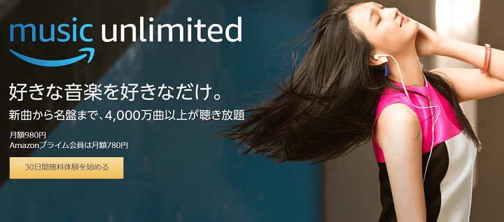 AmazonMusicUnlimited 3ヵ月99円