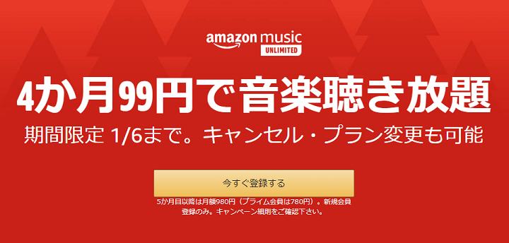 Amazon Music Unlimited 4ヵ月99円
