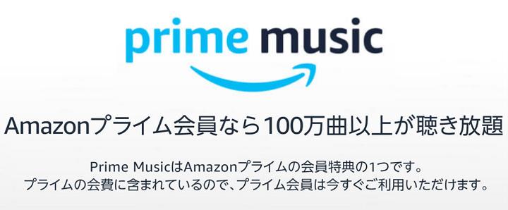 プライムミュージック 無料