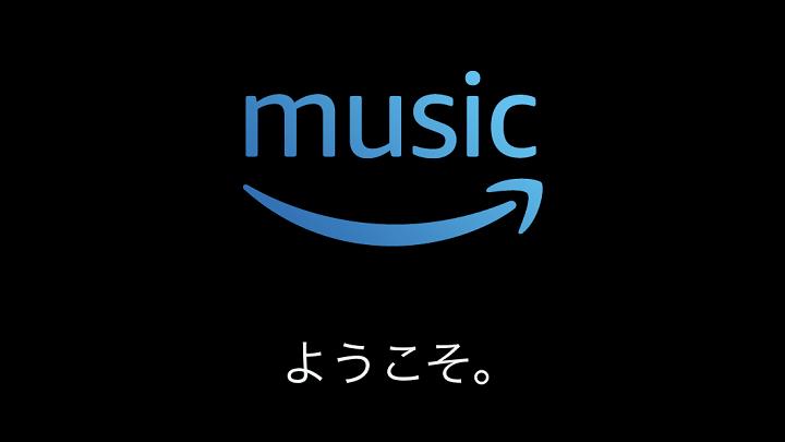 使い方 アマゾン プライム ミュージック