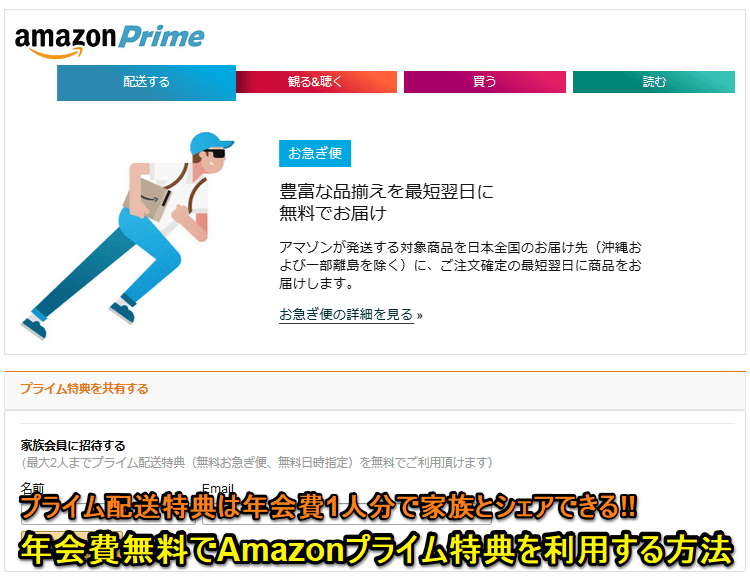 amazon プライム 共有