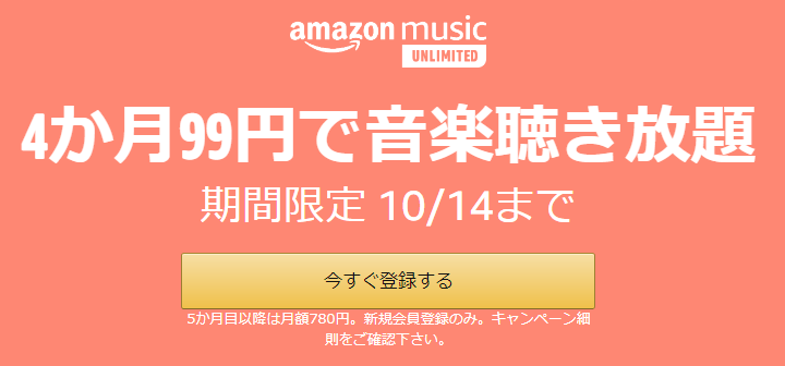 Amazon Music Unlimited 3ヵ月100円