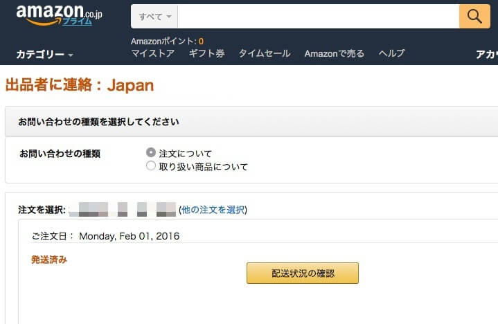Amazonで購入した商品の販売者に...