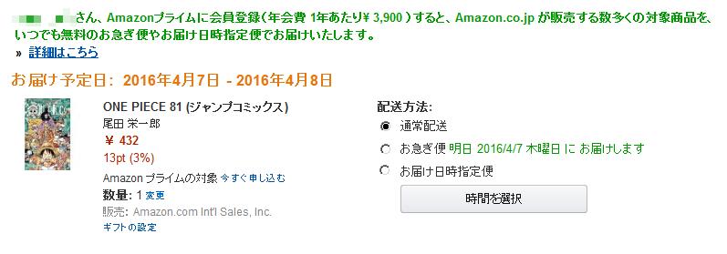 無料 amazon 送料
