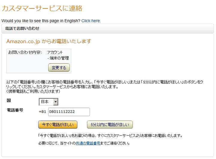 電話 問い合わせ 日本 アマゾン