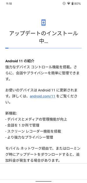 Android11アップデート