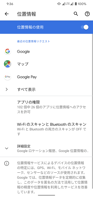 Android位置情報利用許可