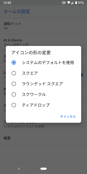 Androidアプリアイコンの形変更