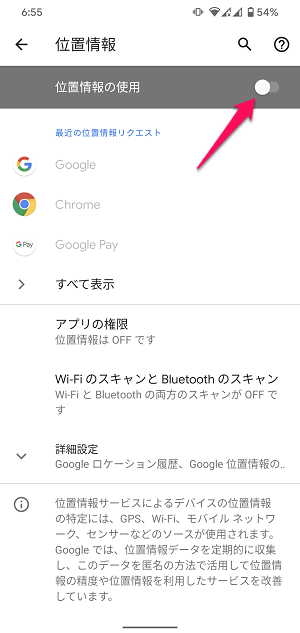 Androidバッテリー持ちアップまとめ