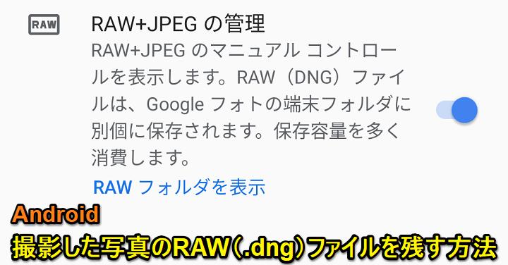 Android】撮影した写真をRAWで記録する方法 – 従来の jpgに加え