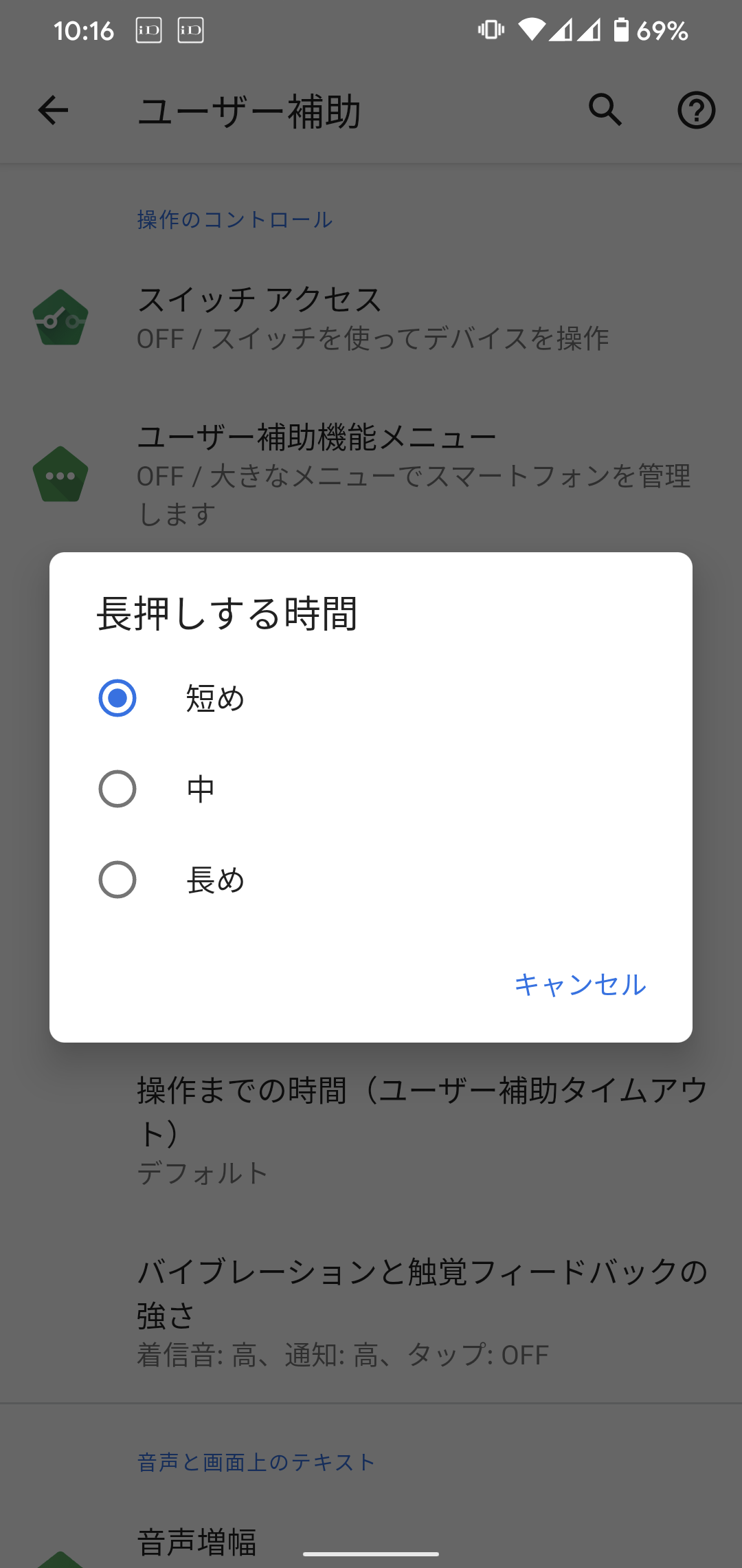 Android長押し時間変更