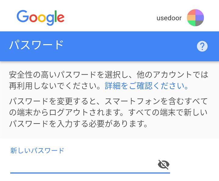 変更 google パスワード