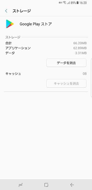 5d1429dae9 Android】Google Playのキャッシュを削除する方法 – アプリの動きが不 ...