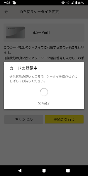 Android機種変更 iD dカード移行