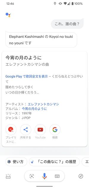 曲 誰 ok の これ google