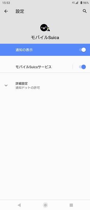 Android モバイルSuica起動中 非表示