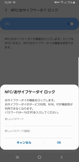 AndroidおサイフケータイNFCロック