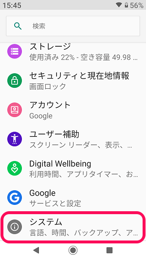 Android Oneスマホ初期化