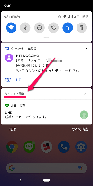 Androidサイレント通知