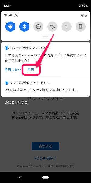 同期 管理 アプリ スマホ