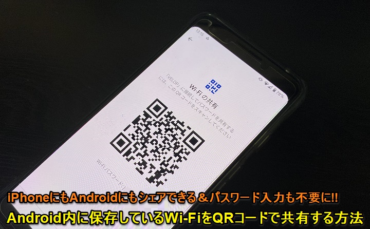 Androidスマホ Wi-Fi共有シェア