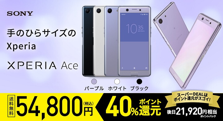 楽天スーパーDEAL XperiaAce