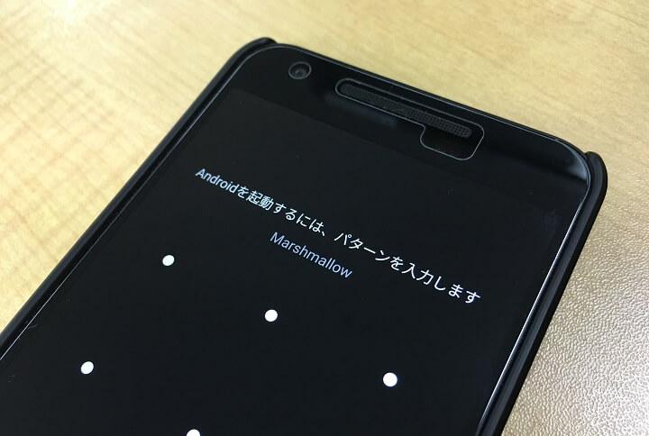 【Android 6.0~】端末起動時の起動ロックを設定/解除する方法 ...