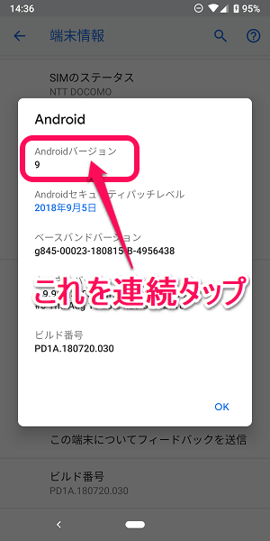 android9 イースター エッグ