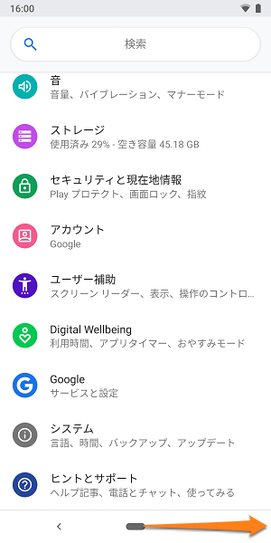 Android9.0アプリ終了