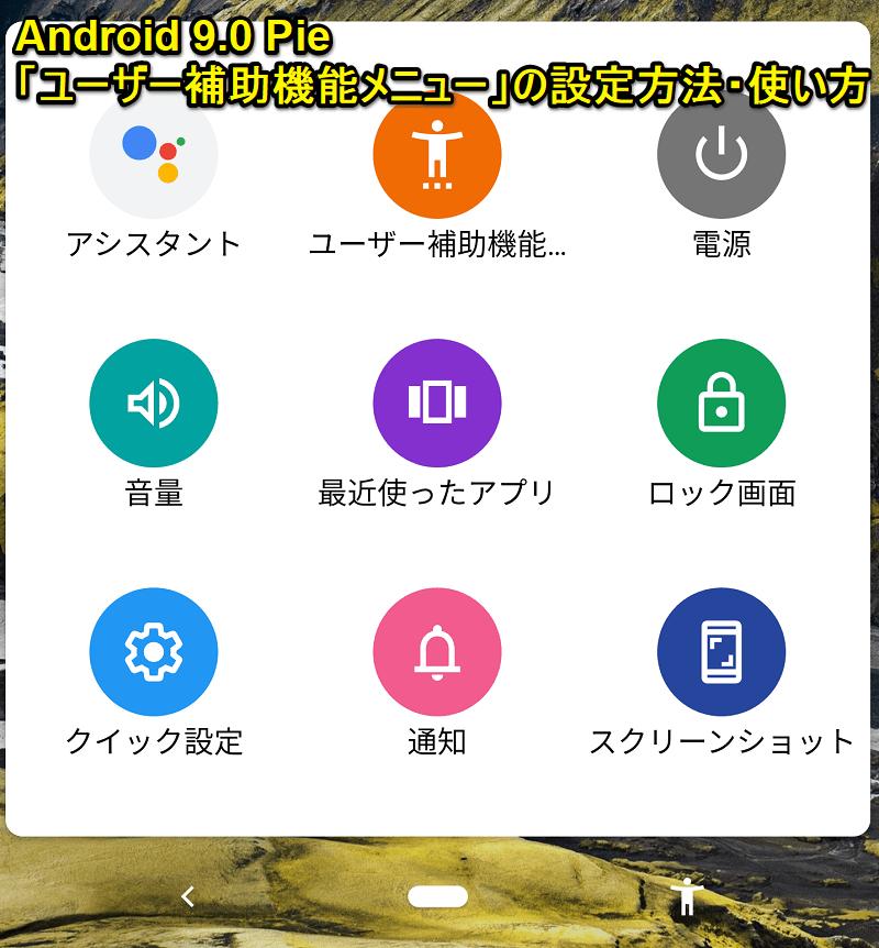 01eee43a69 Android 9.0 Pie】「ユーザー補助機能メニュー」の設定方法・使い方 ...