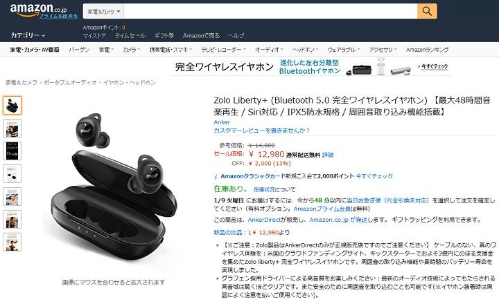 Zolo (Bluetooth 5.0 完全ワイヤレスイヤホン) 【最大48時間音楽再生 / Siri対応 / IPX5防水規格 / 周囲音取り込み機能搭載】 Liberty+