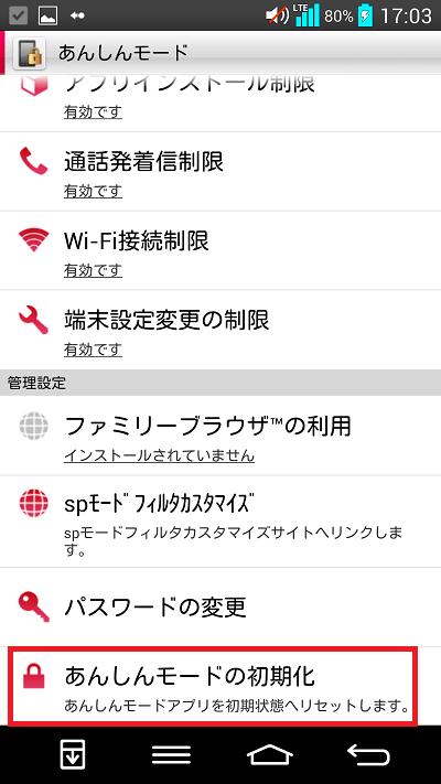 Iphone 解除 あんしん ワザ フィルター 裏 繝ッ繧、繝「繝舌う繝ォ 螳牙ソ�ヵ繧」繝ォ繧ソ繝シ