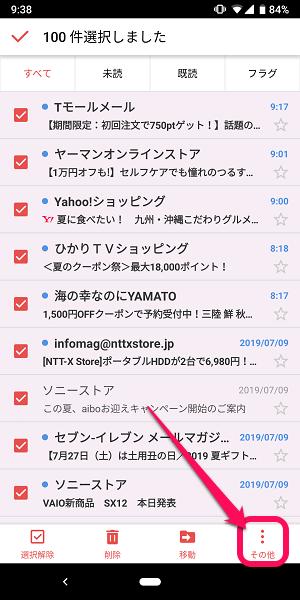 削除 yahoo メール