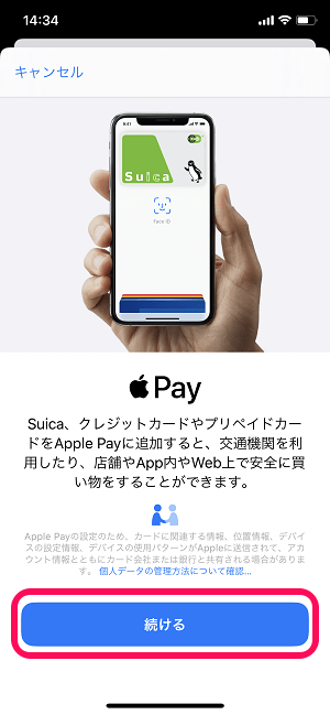 iPhone Apple Payアメックスビジネス登録
