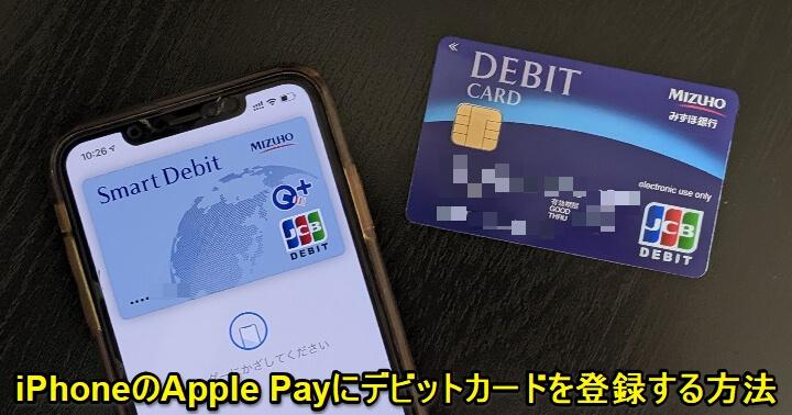 デビットカード jcb