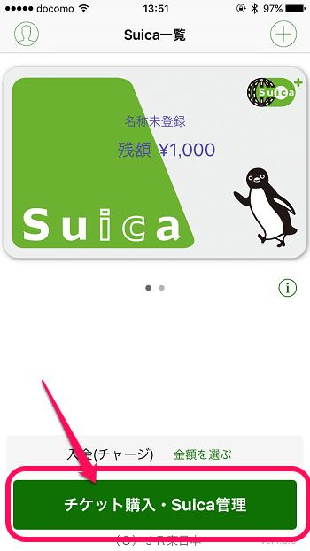 Apple Pay】Suicaの残高を払い戻...