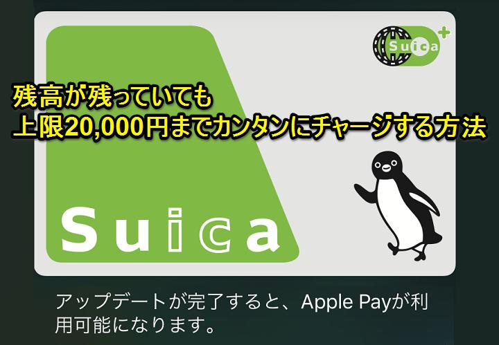 Suica チャージ 上限 JR東日本:モバイルSuica>モバイルSuicaを使う>SF(電子マネー)>S...
