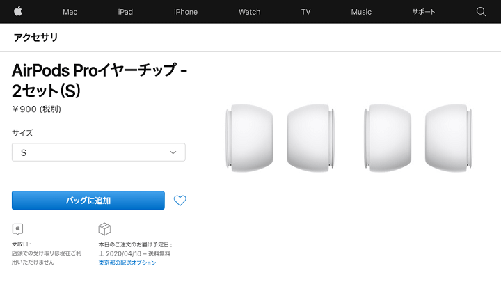 AirPods Proイヤーチップ交換&購入