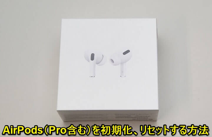 AirPodsPro 初期化、リセット方法