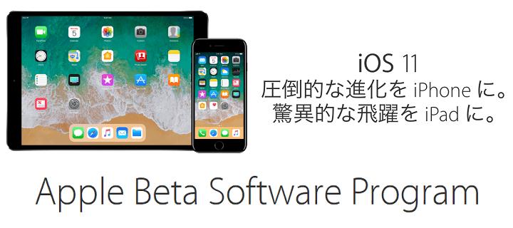 Apple beta software program download