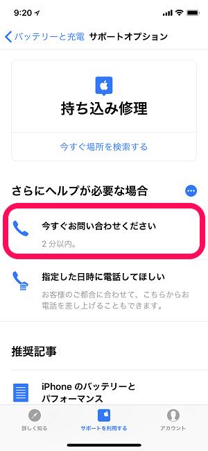 サポート 電話 apple