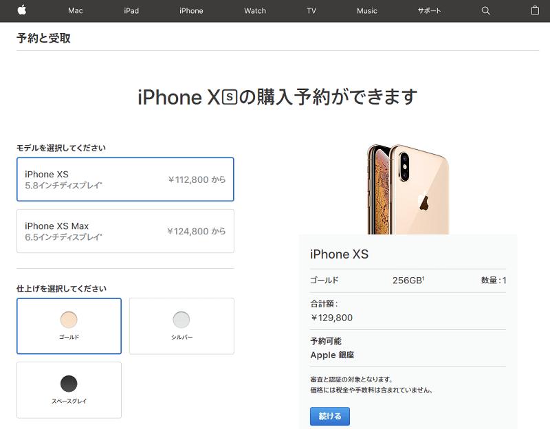 予約 アップル ストア iPhone のバッテリー交換
