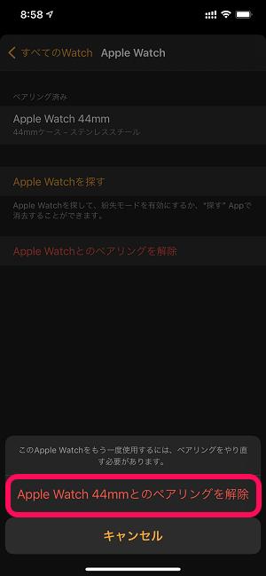 Watch ペア リング 解除 apple 【Apple Watch】初期化(リセット)・ペアリング解除・復元方法をまとめて解説!