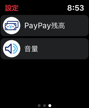 Apple WatchでPayPay