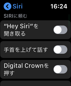 Apple Watch Siriオフ、無効化