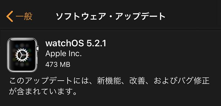 8c0f60370b watchOS 5.2.1登場!!】Apple Watchのソフトウエア(OS)をアップデート ...