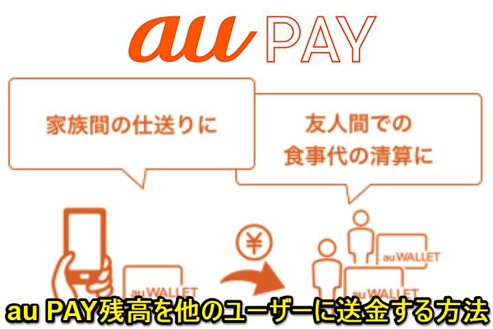 送金 Au pay